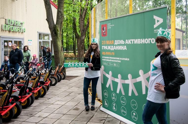 Москвичи в парках отмечают годовщину «Активного гражданина»
